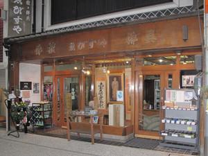 Onomichi05