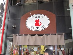Onomichi12
