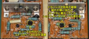 Transistordestroied1