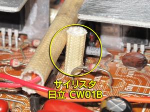 Transistordestroied4