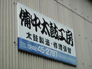 Wadaiko04