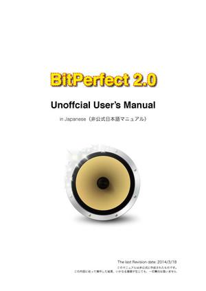 Bitperfectusermanualjp01