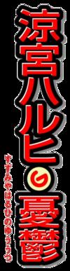 Haruhi_suzumiya_logo